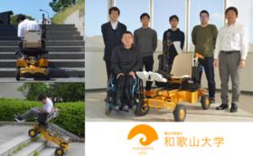和歌山大学内で実施される報告会に参加して応援!