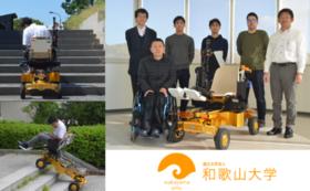 和歌山大学内で実施される報告会に参加してもっと応援!