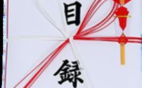 目録への連名記載権+仏花の微笑み1セット