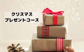 クリスマスプレゼントコース