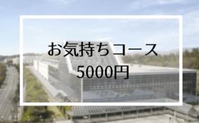 【物産展を応援!】お気持ちコース 5000円