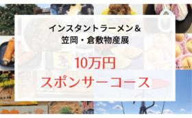 【広告を掲載!】10万円スポンサーコース