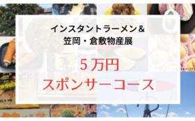 【広告を掲載!】5万円スポンサーコース