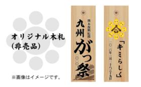 【グッズで応援】オリジナル木札!