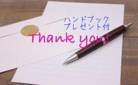 【お気軽支援または遠方の方向け】ご支援への感謝の気持ちを込めてお礼のメッセージを送ります(+ハンドブック贈呈)