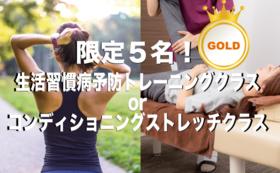 【ゴールド会員コース】限定5名様 6か月(60分/回×月4回)全24回
