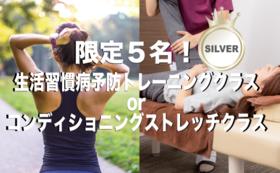 【シルバー会員コース】 限定5名様 3か月(60分/回×月4回)全12回