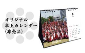 【グッズで応援】九州がっ祭オリジナル卓上カレンダー!