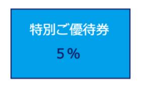 UBUartworks公式サイト購入5%割引券(半年間有効)
