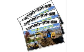 【1000円引き】京都ショベルカーランドチケットコースA