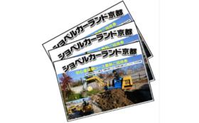 【2000円引き】京都ショベルカーランドチケットコースB