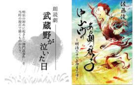 「武蔵野が泣いた日」公演台本+「中山町のある朝の様子」公演台本+公演DVD