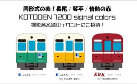 【数量限定】1200形3色並び撮影会&貸切イベントにご招待!