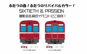 【数量限定】情熱の赤い電車×還暦の赤い電車撮影会にご招待!