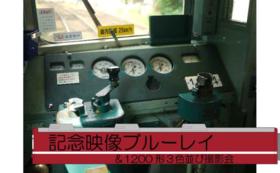 記念ブルーレイ(DVD)とオリジナルグッズ詰め合わせ&1200形3色並び撮影会にご招待!