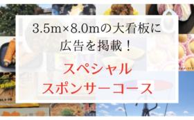 【限定2枠!会場の看板に広告を掲載!】スペシャルスポンサーコース