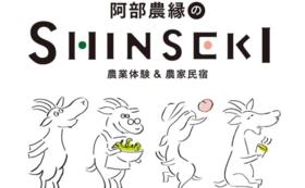 <あなたもSHINSEKIメンバー>阿部農縁SHINSEKI会員証とオリジナルTシャツ