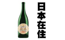 【日本在住者限定・一本限定】「香り版袋吊り台中六十五」720ML1本