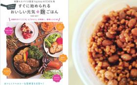 醬(ひしお)づくりワークショップ&レシピ本 by 矢路川 結子