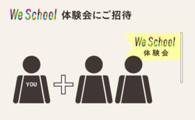 【体験会にご招待】We School 体験会に支援者ご本人を含め3名までご招待