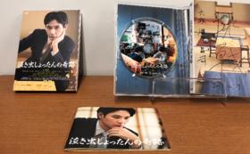 瀬川六段サイン入り 泣き虫しょったんの奇跡DVD