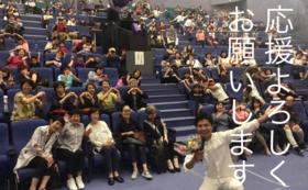 「LIFEいのち」(平面版)上映会を開催して応援する!(〜200名)