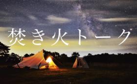 星空の下で、語りあう。監督といく星空キャンプ