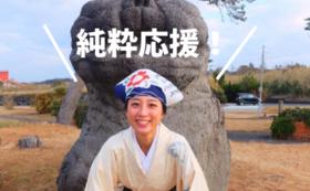 髙田ほたる純粋応援コース!