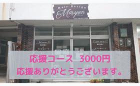 「マァシュン」応援コース  3000円