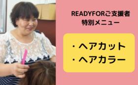 【ご支援者さま特別メニュー】カット・カラーのコース