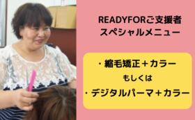 【ご支援者さま特別メニュー】スペシャルメニューをサービス!