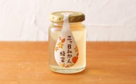 【食で応援!】長坂養蜂場 限定2020年初しぼり 新蜜・三ヶ日みかん蜂蜜200g