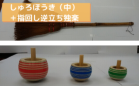 【つばきコース】しゅろほうき(中)+指回し逆立ち独楽