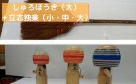 【つばきコース】しゅろほうき(大)+立志独楽(小・中・大)