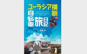 【自転車旅日記コース】書籍「ユーラシア大陸自転車旅日記」をお届け!