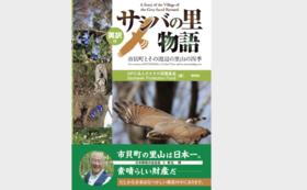 【サシバの里物語コース】書籍「サシバの里物語」をお届け!