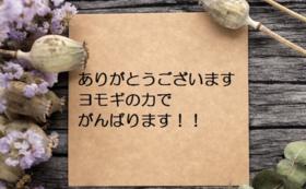 【お気持ち応援】製作「ヨモギ文庫」絵本とサンクスレター