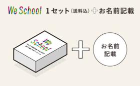 【プロジェクト支援】We school 1セット+お名前記載