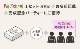 【完成記念パーティーにご招待】We School 1セット+お名前記載+完成記念パーティーにご本人を含め3名までご招待