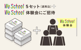 【まとめ買いパック】We School 5セット+We School 体験会に支援者ご本人を含め3名までご招待