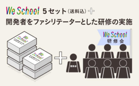 【開発者による出張研修!】We School 5セット+開発者をファシリテーターとした研修の実施