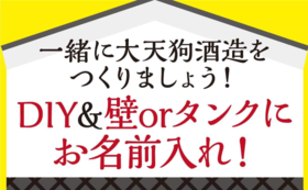 DIY+壁orお酒タンクにお名前記載