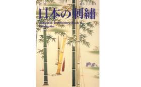 日本刺繍にもっと親しみコース