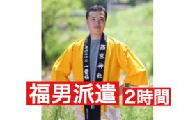 【法人向け】福男の派遣 (2時間)