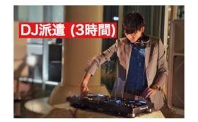 【法人向け】DJの派遣 (3時間)