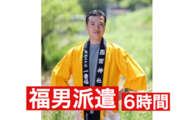 【法人向け】福男の派遣 (6時間)