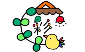 【50,000円】「彩 irodori プロジェクト」全力応援コース