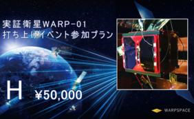 実証衛星WARP-01打上イベント(パブリックビューイング付き)参加プラン