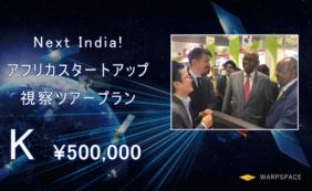 Next India!!アフリカ・スタートアップシーン視察ツアー