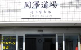 【スポンサーコース】岡澤道場の移転成功を祈って!